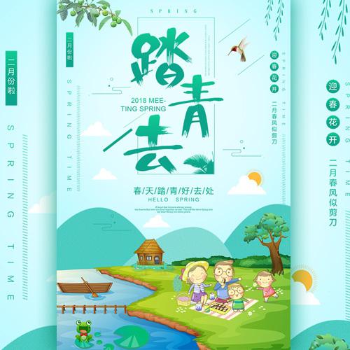 清明节旅游地宣传