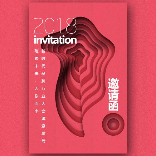 艺术文化画展简约抽象企业展会活动邀请函