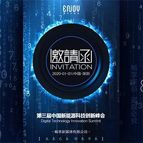 炫酷动态蓝色科技星空高端大气商务邀请函会议会展