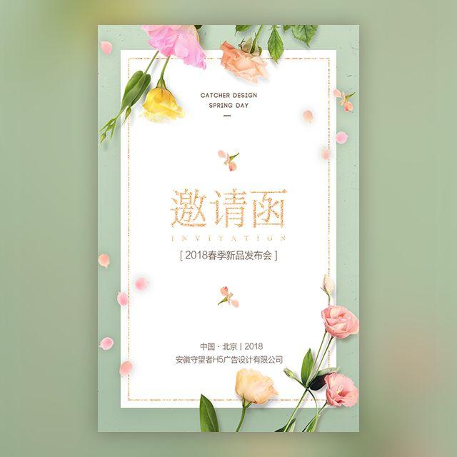 简洁森林系 邀请函 新品发布会 春季 请帖 文艺