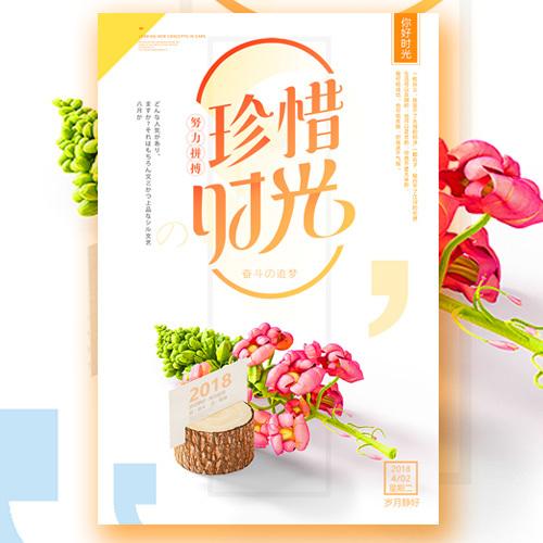 珍惜时光清新文艺自媒体宣传