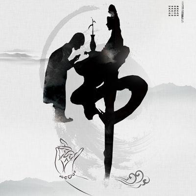 佛教寺庙祈福大会 佛法论坛 开光典礼 佛系邀请函国风