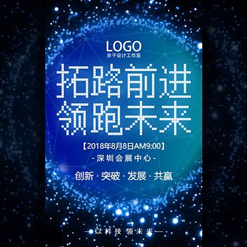 蓝色科技高端大气商务动态炫酷邀请函会议会展