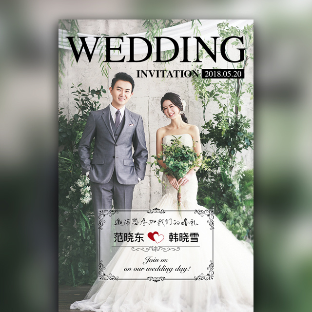 高端韩式婚礼邀请函婚宴宣传唯美浪漫时尚结婚请柬