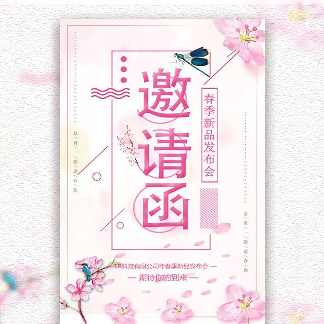商家/春季新品发布会/邀请函