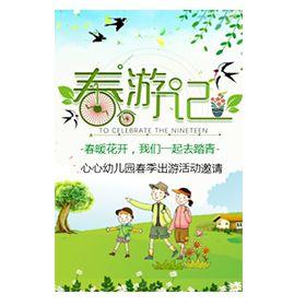 春游记幼儿园亲子活动邀请函家长会学校组织春游活动