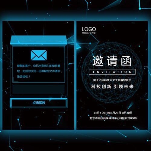 科技商务蓝色高端炫酷动感星空邀请函会议会展