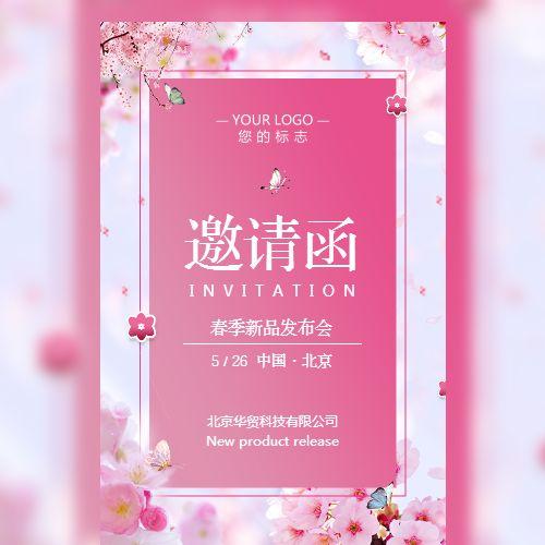 小清新唯美春天活动邀请函浪漫樱花