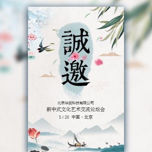 中式简洁古典邀请函 中国风 古风 山水 水墨