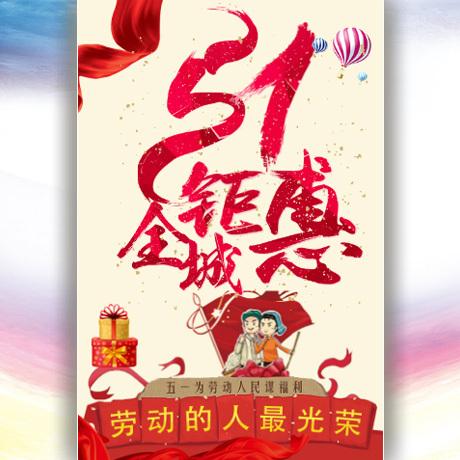 五一节企业宣传 活动促销 全城钜惠 红色通用模板