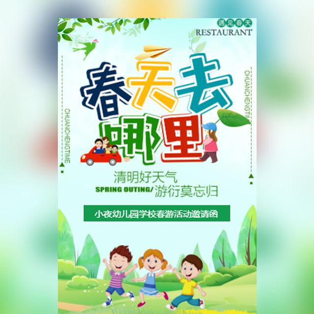 春游踏青幼儿园亲子活动邀请函家长会学校组织春游活