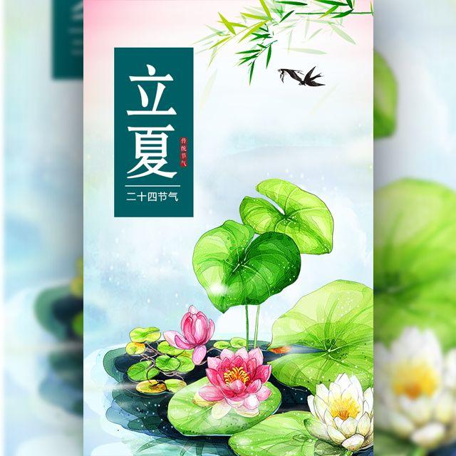 中国传统24节气之立夏