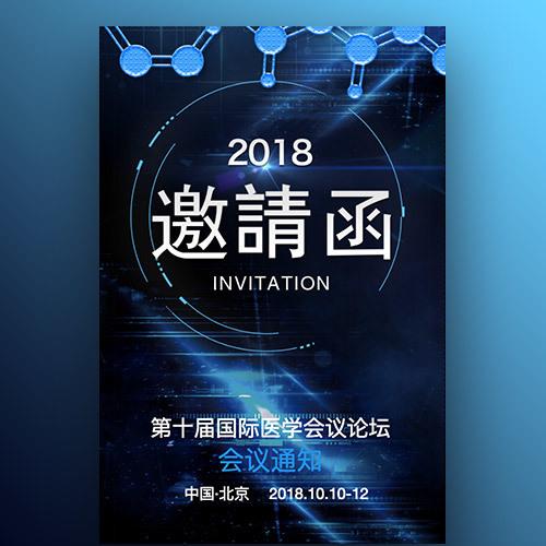 商务高端科技医学医院生物会议邀请函/科技峰会医博会
