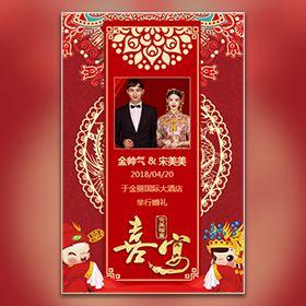 红色中国风婚礼邀请函 中式婚礼请柬 恋爱情侣相册