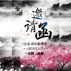 中国风 水墨邀请函 活动会议邀请函