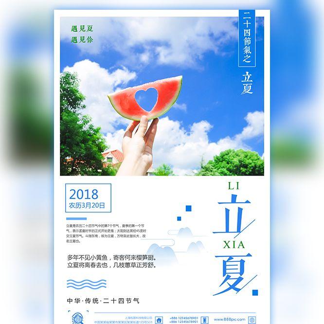 传统24节气之立夏 立夏知识普及宣传