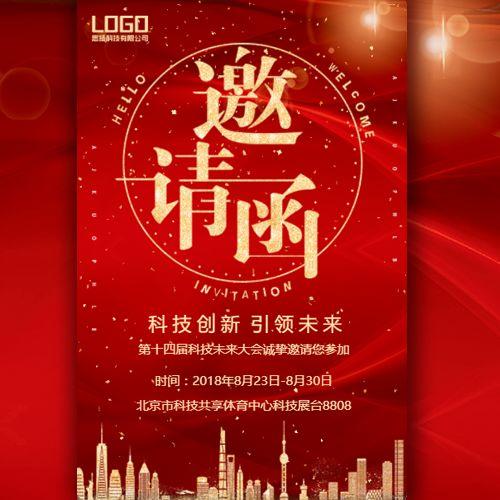 科技商务中国红色高端邀请函会议会展新品发布