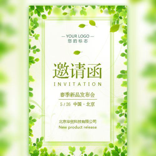 绿色小清新活动邀请函 会议会展新品上市新品发布