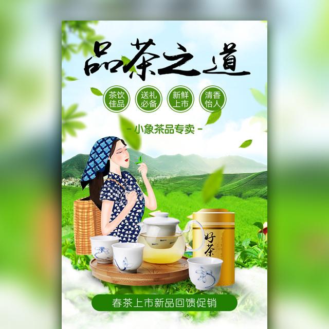 品茶之道春茶上市促销宣传活动邀请小清新春季风格