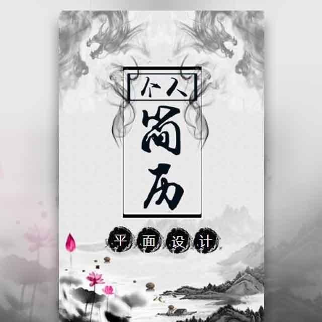 中国风水墨画个人简历 面试个人介绍