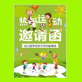 6.1儿童节学校运动会春季运动会活动邀请函