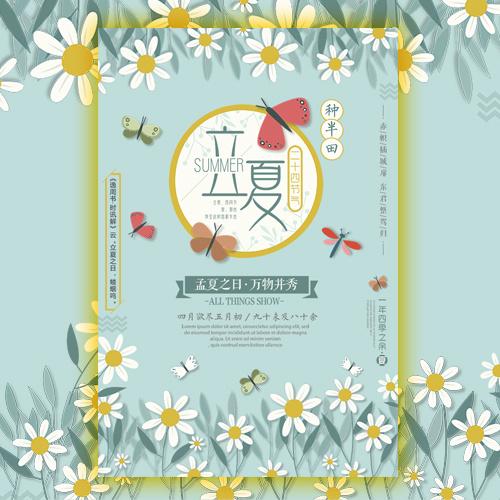 清新花朵二十四节气之立夏