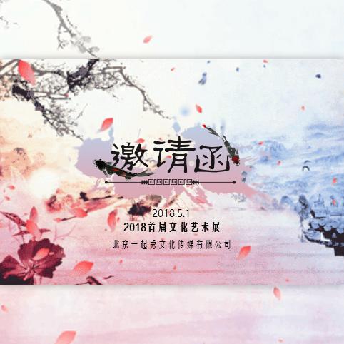 中国风唯美动态横版邀请函 活动邀请 会议邀请