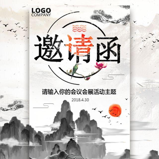 高端大气通用邀请函会议会展新品发布中国风