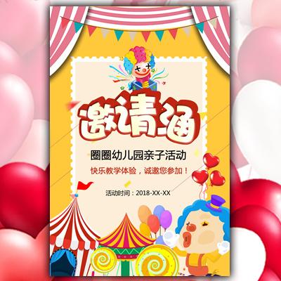 可爱风幼儿园活动邀请函亲子活动文艺表演节日活动