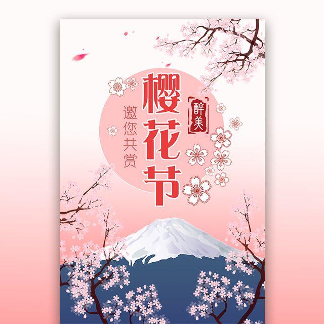 武汉日本唯美樱花节邀请函旅游相册