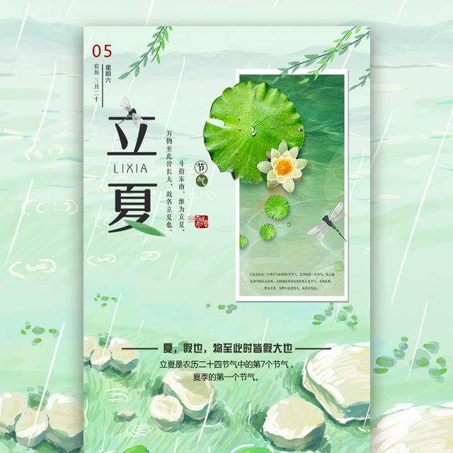 中国24节气二十四节气立夏习俗公司企业宣传节日祝福