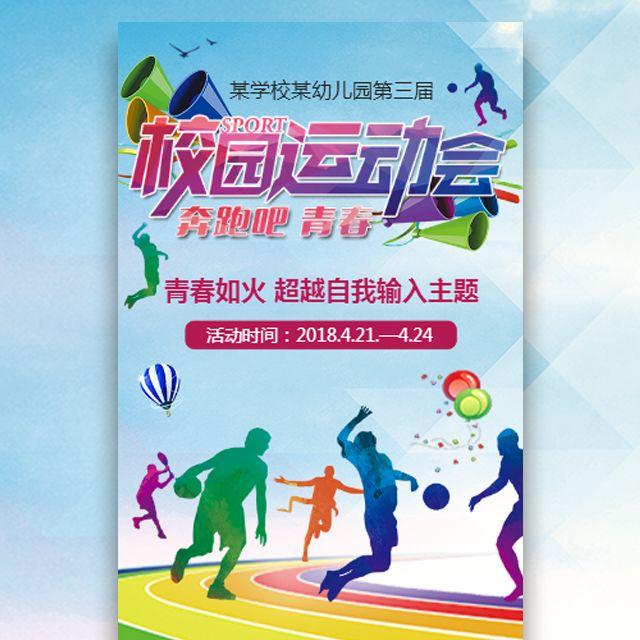 春季运动会幼儿园校园活动邀请函亲子活动学校教育会