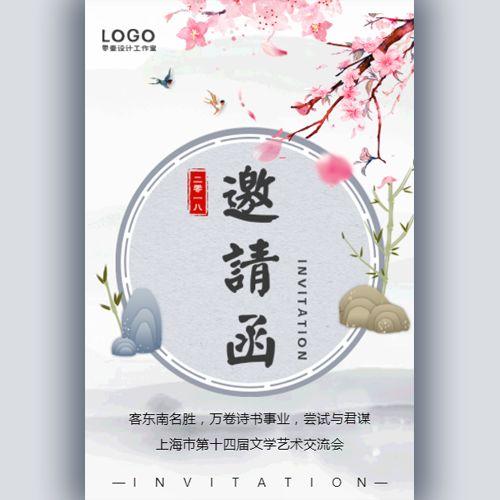 中国风水墨淡雅文艺高端邀请函会议会展新品发布