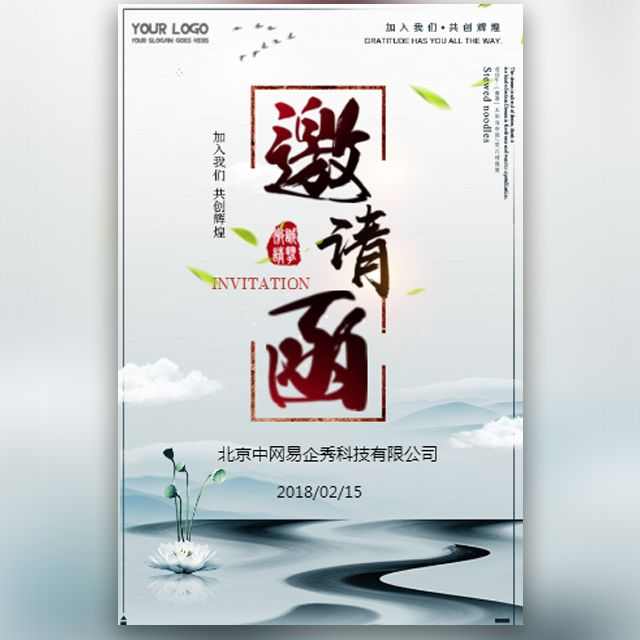 简洁水墨古典邀请函中国风活动企业峰会论坛邀请函