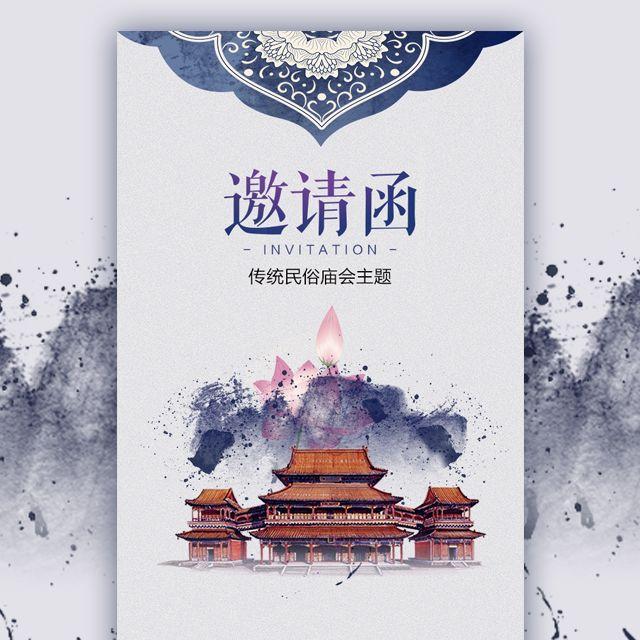 中国风古典水墨邀请函 传统民俗庙会邀请函 寺庙法会