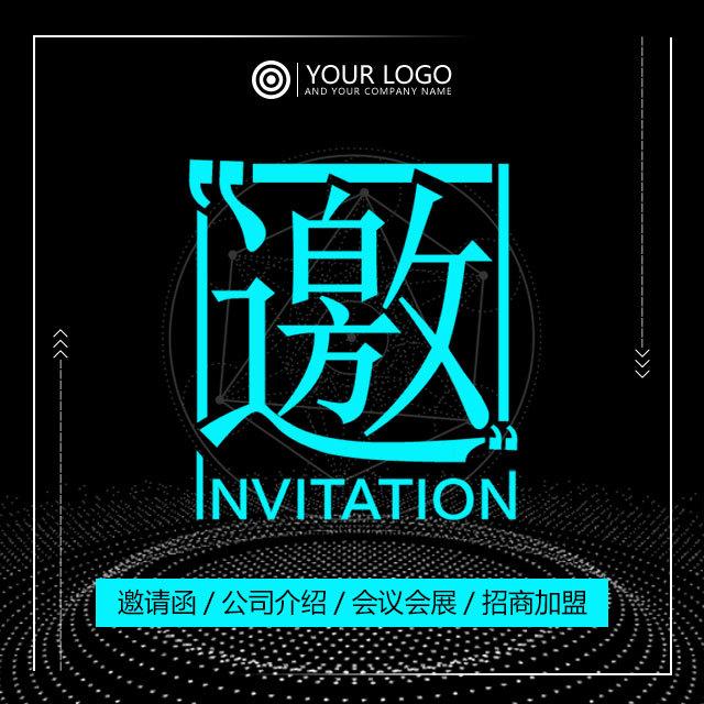 蓝黑炫酷动态科技高端大气会议活动邀请函企业介绍