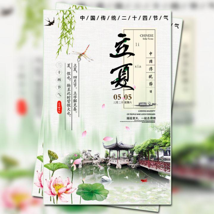 立夏 24节气 中国传统节气 活动介绍 活动邀请