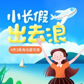五一/十一黄金周旅游出行 清凉夏日海岛游度假度蜜月