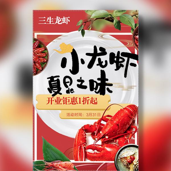 小龙虾海鲜大排档烧烤餐饮小吃麻辣大闸蟹礼品夜宵酒