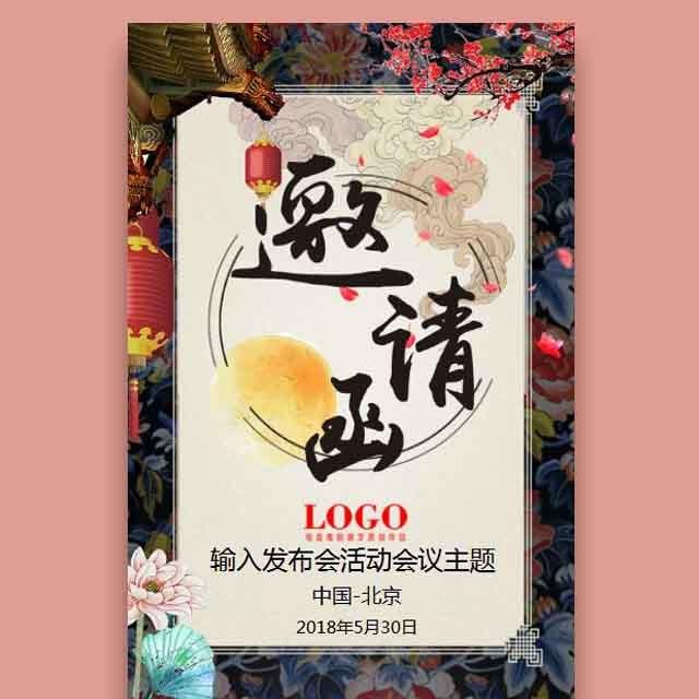 中国风邀请函 会议峰会酒会展会开业新品发布邀请函