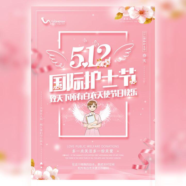 5.12国际护士节 护士节 愿天下所有白衣天使节日快乐