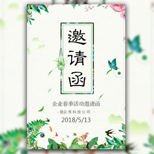 清新绿色春季活动邀请函 新品发布 会议邀请
