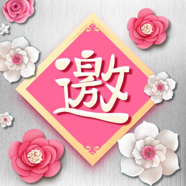 小清新唯美新品发布会邀请函,活动邀请函,活动会议