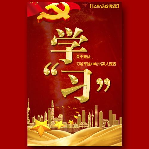 国庆党政党课领导讲话不忘初心中国梦学习资料课件