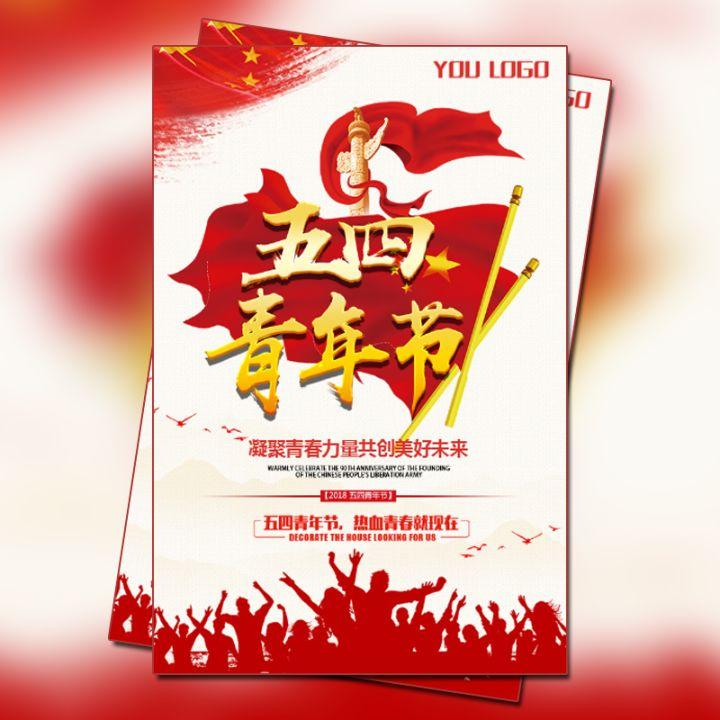 五四青年节 54活动 五四运动纪念活动 科普宣传