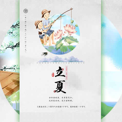 中国24节气之立夏