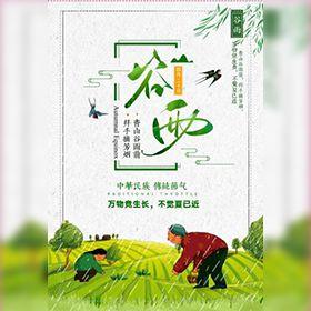 中国二十四节气之一谷雨 节气养生