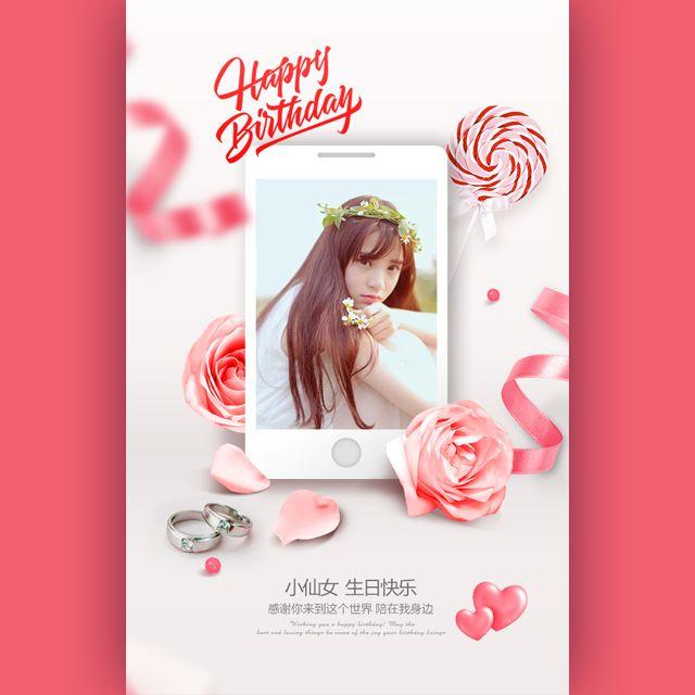 生日相册 生日快乐女朋友闺蜜生日表白纪念相册 祝福