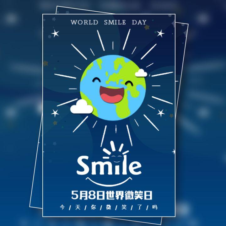 世界微笑日 公益 科普宣传 今天你微笑了吗 公益宣传