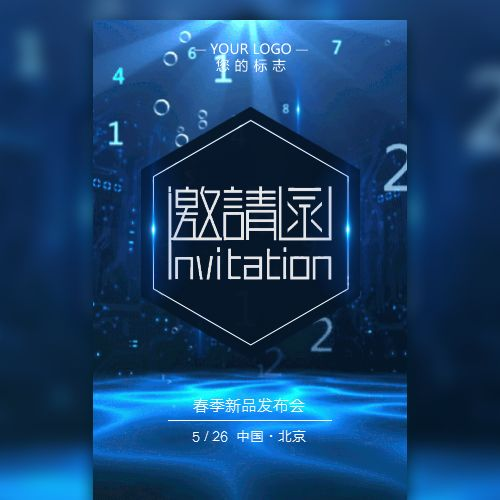 蓝色高端科技论坛峰会邀请函 会议会展